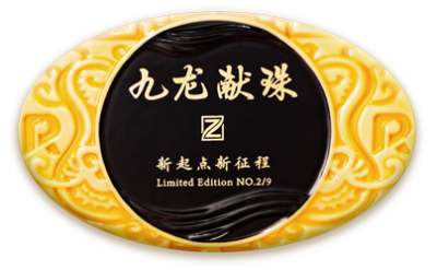 Z Limited Edition Seal